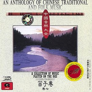 Bild för 'Anthology Of Chinese Traditional and Folk Music: Dizi Vol. 7'