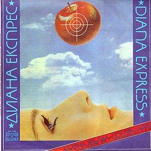 Image for 'Zlatna Yabulka (Golden Apple)'