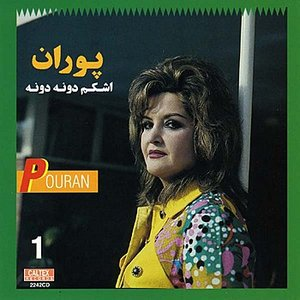 Image for 'Ashkam Dooneh Dooneh - Persian Music'