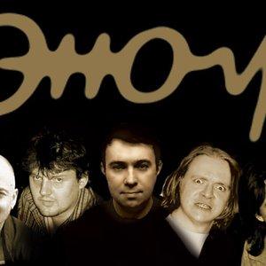 Image for 'Эном'