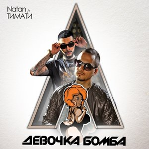 Image for 'Девочка бомба (feat. Тимати)'