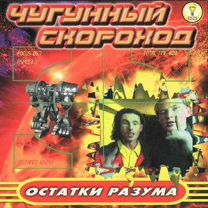 Image for 'Остатки Разума'