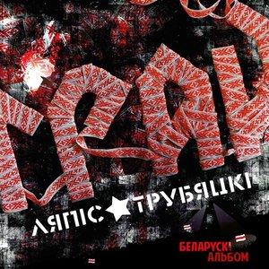 Image for 'Маеш яйцы'
