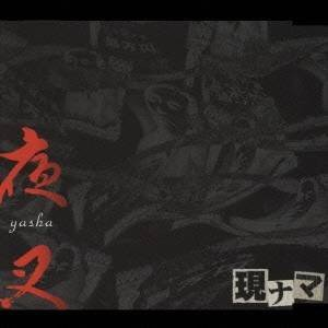 Image for '現ナマ'