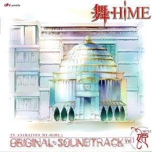Image for 'Mai-HiME Original Soundtrack Vol. 1'