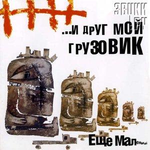 Image for 'Ещё Маленький'