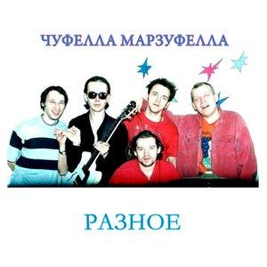 Image for 'Разное'