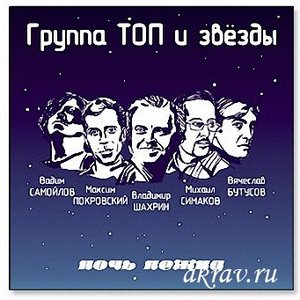 Image pour 'Вячеслав Бутусов и группа ТОП'