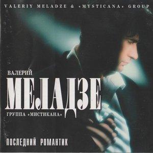 Image pour 'Последний Романтик'