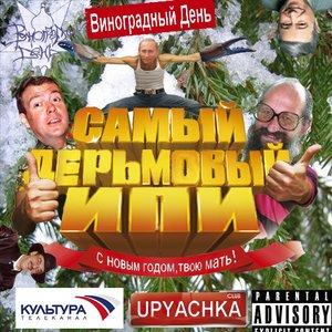 Image for 'Самый Дерьмовый ИПИ:С новым Годом,твою мать!'