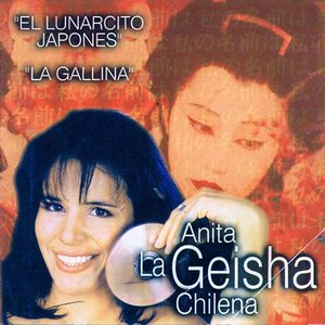 Image for 'El Lunarcito Japones/ La Gallina'