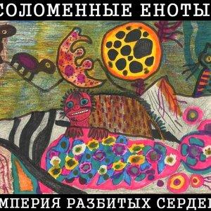 Image for 'Однажды в цирке'