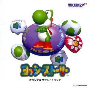 Image for 'ヨッシーストーリー オリジナルサウンドトラック'