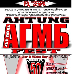 Image for 'АГМБ FEST'