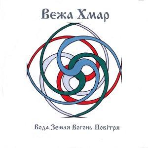 Bild für 'Вода Земля Вогонь Повiтря'
