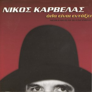 Image for 'Ola Ine Entaxi'