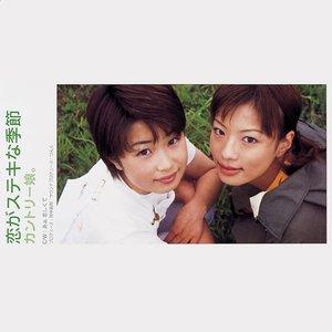 Image for '恋が素敵な季節'