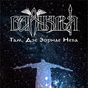 Image for 'Там, Дзе Зорнае Неба'