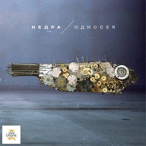 Bild für 'Одиссея'