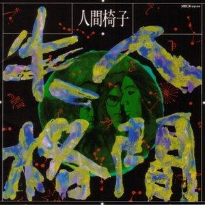 Image for '人間失格'
