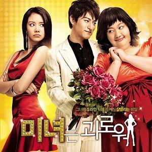 Image for '미녀는 괴로워 OST'