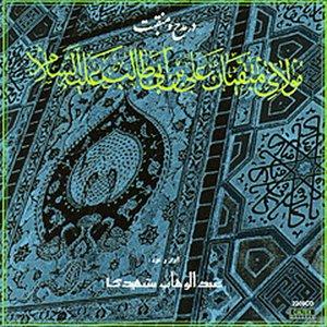 Image for 'Dar Madhe Ali - Persian Music'