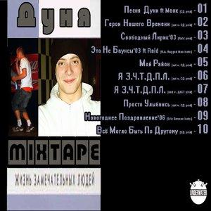Image for 'Жизнь замечательных людей (Mixtape)'