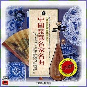 Image pour 'Classic Instrumental Music: Vol. 1 - Pipa (Zhong Guo Min Zu Qi Yue Jing Pin Xi Lie Yi: Zhong Guo Pi Pa Ming Jia Ming Qu)'