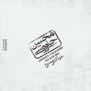 Image for 'Emam Reza'
