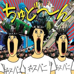 Image for 'ちゅどーん'
