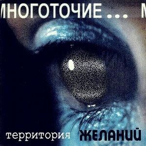 Image for 'Территория желаний'
