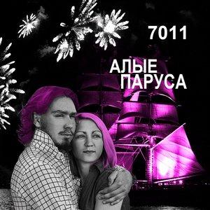 Image for 'Алые Паруса'