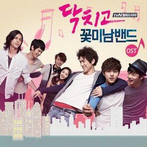 Image for '닥치고 꽃미남 밴드 OST'