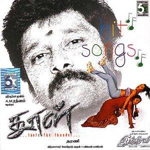 Image for 'Alva Thundu Penne (Language: Tamil; Film: Dhol; Film Artists: Vikram, Jyothika)'