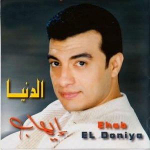 Image for 'Elly Saab Telakih'