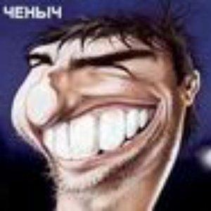 Image for 'DJ Ченыч'