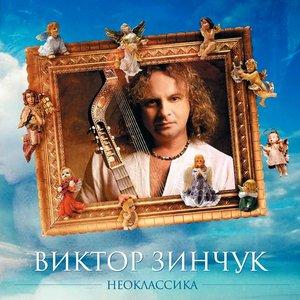 Image for 'Неоклассика'
