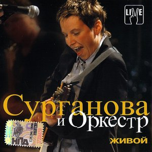 Imagen de 'Живой'