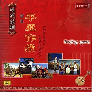 Bild för 'Beijing Opera: Battle on the Plain'
