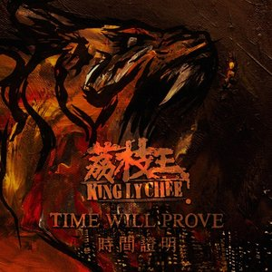 Image for 'Time Will Prove (時間證明)'