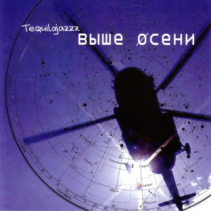 Image for 'Выше осени'