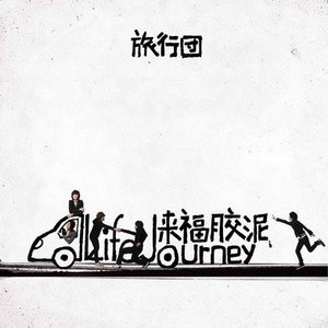 Image for '来福胶泥'