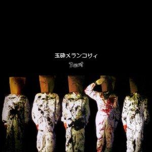 Image for '玉砕メランコリィ'