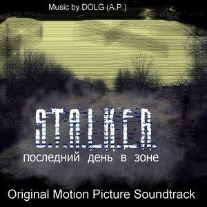 Image for 'S.T.A.L.K.E.R. Последний день в зоне Soundtrack'