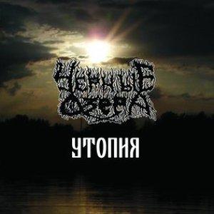 Image for 'Утопия (Demo)'