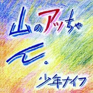 Image for 'Yama-no Attchan'