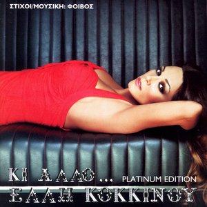 Image for 'Κι άλλο... Platinum Edition'