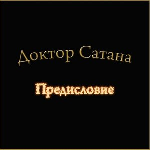 Image for 'Симфония мёртвого города'