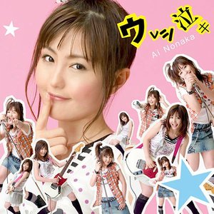 Image for 'ウレシ泣キ'