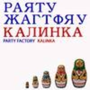 Image for 'Party Factory'